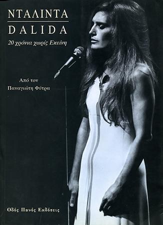 Ntaainta Dalida 20 ans sans elle