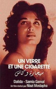 Sigara wa kass